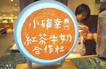 2017 05 29 232418 340x221 - 小確幸紅茶牛奶合作社,紅茶牛奶也進駐新光三越~