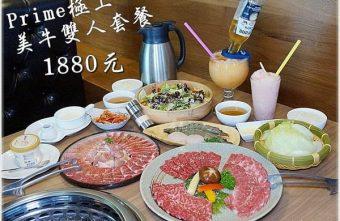 2017 06 08 150445 340x221 - 熱血採訪║雲火日式燒肉,豐盛的燒肉套餐,Prime極上美牛,片片滑嫩嫩多汁~