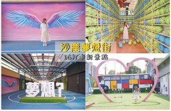 2017 06 10 152047 340x221 - 沙鹿夢想街 — 網美必拍的籃球牆和愛心鞦韆 | IG拍照新景點