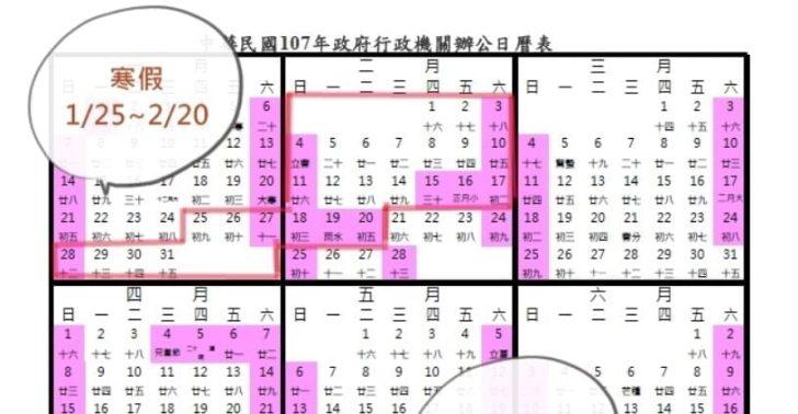 行政院2018年(民107)行事曆及放假一覽表
