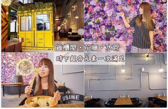 20170616160439 61 340x221 - 熱血採訪 | 瑪蒂廚房 — 貨櫃屋、花牆、工業風水管拼湊的夢幻餐廳
