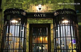 IMG 0060 340x221 - GATE傑特曼紳士茶飲,隱身在鬧區的英倫風格飲品店,讓紳士們為你呈上魔幻飲品