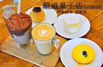 台中清水甜點|順道菓子店Yorimichi-清水國小旁的甜點店