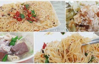 懷念味台灣小吃│在地元氣早午餐、炒麵、炒米粉、滷肉飯通通25元、綜合湯只要35元