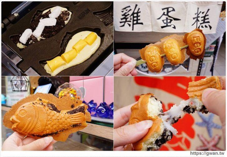 2017 07 30 020328 728x0 - 魚你同在雞蛋糕 — 口味超多的創意脆皮雞蛋糕,還有限定隱藏版呦