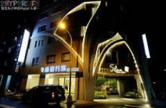 2017 07 30 163426 340x221 - 熱血採訪│綠宿行旅Green Hotel,台灣難得一見利用天井造型商務飯店,離勤美誠品商圈很近哦!