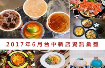 Collage Fotor 1 340x221 - 2017年6月台中新店資訊彙整,39間台中餐廳