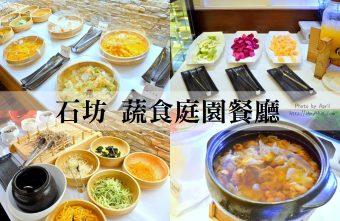 台中蔬食吃到飽|石坊蔬食庭園餐廳-敬老餐廳,85歲以上免費吃!