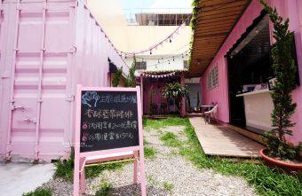 ㄚㄚ販店-粉紅色夢幻貨櫃加乾燥花拍照場景.賣的是九宮格中式精緻餐點.潭子國小附近