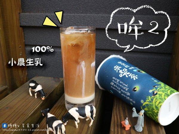 2017 08 31 082320 - 熱血採訪│喫茶小舖神秘新品,哞2生乳系列新上市,台中限定14間門市搶先發售!