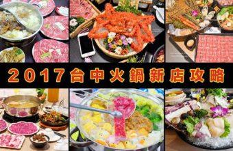 2017台中火鍋
