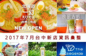 Collage Fotor 1 340x221 - 2017年7月台中新店資訊彙整,51間台中餐廳