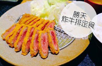 熱血採訪│想吃炸牛排不必飛大阪,勝天牛カツ定食專門店也有棒棒噠的炸牛排定食喔!