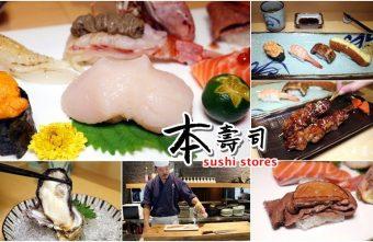2017 09 29 111931 340x221 - 熱血採訪| 本壽司,食材新鮮美味,還有手卷、刺身、串炸