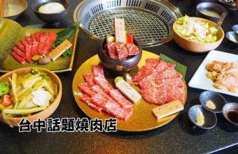 2017 09 30 214107 340x221 - 台中話題燒肉店,不只要吃肉肉還要拍照打卡~