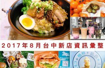 Collage Fotor 340x221 - 2017年8月台中新店資訊彙整,32間台中餐廳