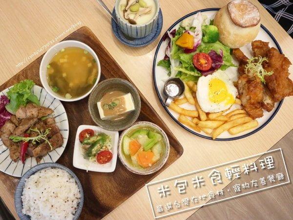 2017 10 02 085352 - 米包米食輕料理│結合台灣在地食材,提供米食、麵包等輕食料理,環境清新可愛,也是間寵物友善餐廳唷~