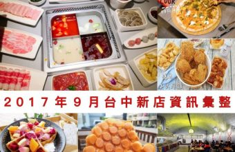 2017 10 04 222738 340x221 - 2017年9月台中新店資訊彙整,46間台中餐廳