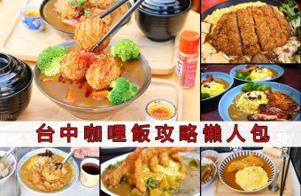台中咖哩飯