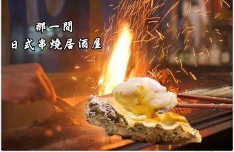 2017 10 18 221119 340x221 - 熱血採訪 | 那一間日式串燒居酒屋 — 食材好、烤功佳,還有限量隱藏版