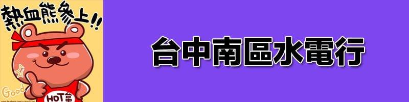 2017 10 19 163143 - 台中水電攻略│買屋自住、台中租屋,水電壞掉想找維修或材料行通通都有全區懶人包