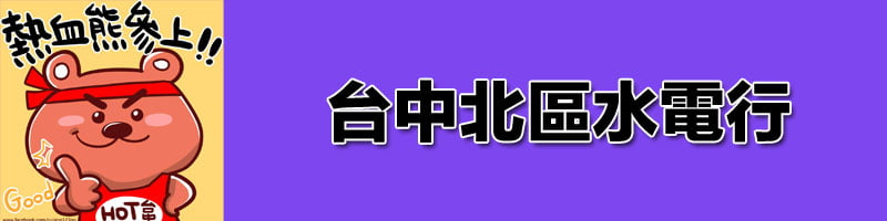 2017 10 19 163145 - 台中水電攻略│買屋自住、台中租屋,水電壞掉想找維修或材料行通通都有全區懶人包