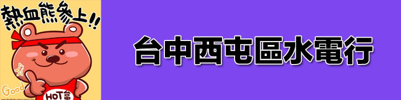 2017 10 19 163151 - 台中水電攻略│買屋自住、台中租屋,水電壞掉想找維修或材料行通通都有全區懶人包