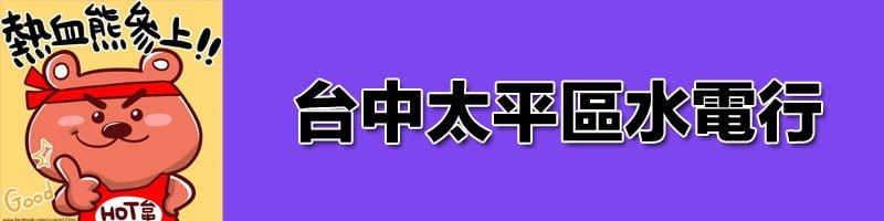 2017 10 19 163156 - 台中水電攻略│買屋自住、台中租屋,水電壞掉想找維修或材料行通通都有全區懶人包