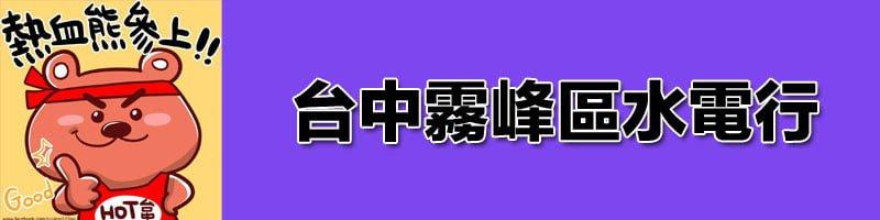 2017 10 19 163209 - 台中水電攻略│買屋自住、台中租屋,水電壞掉想找維修或材料行通通都有全區懶人包