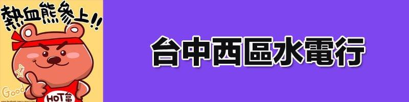 2017 10 19 164148 - 台中水電攻略│買屋自住、台中租屋,水電壞掉想找維修或材料行通通都有全區懶人包