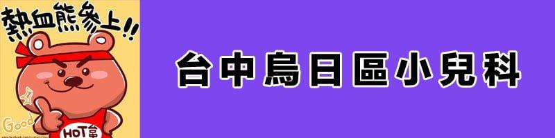 台中醫院診所資訊整理│烏日區小兒科懶人包