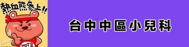 台中醫院診所資訊整理│中區小兒科懶人包