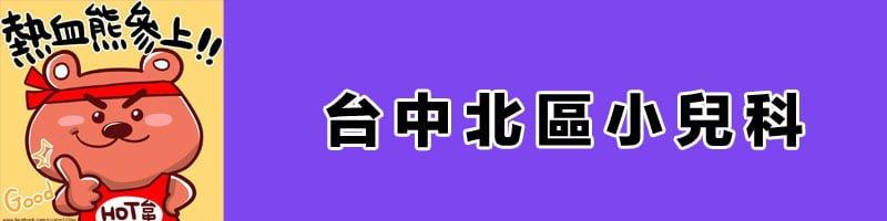 台中醫院診所資訊整理│北區小兒科懶人包