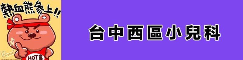 台中醫院診所資訊整理│西區小兒科懶人包