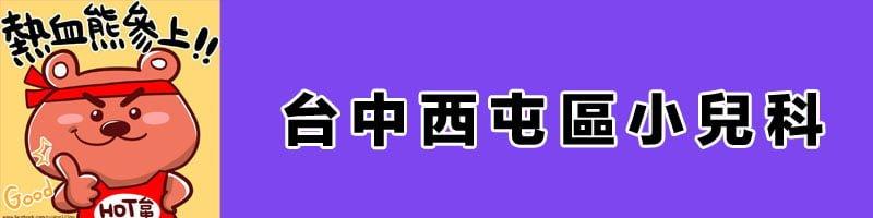 台中醫院診所資訊整理│西屯區小兒科懶人包