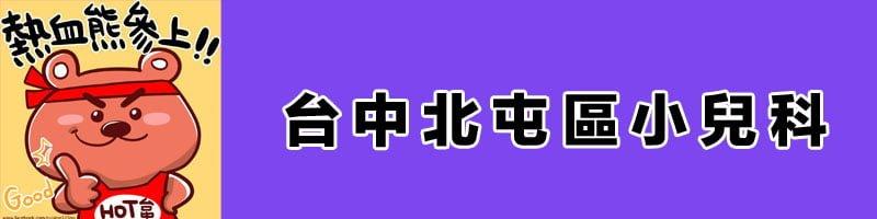 台中醫院診所資訊整理│北屯區小兒科懶人包