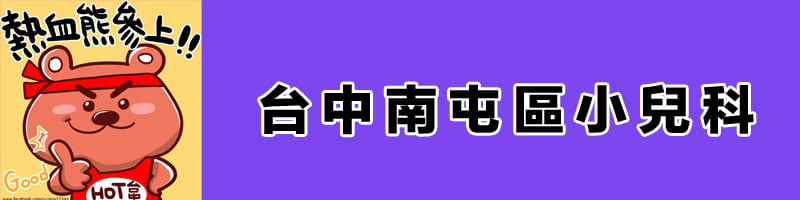 台中醫院診所資訊整理│南屯區小兒科懶人包