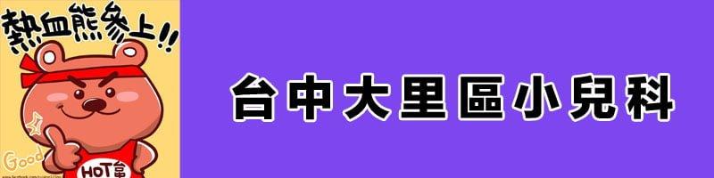 台中醫院診所資訊整理│大里區小兒科懶人包