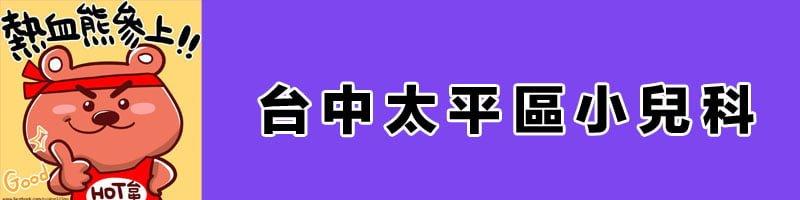 台中醫院診所資訊整理│太平區小兒科懶人包