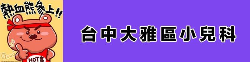 台中醫院診所資訊整理│大雅區小兒科懶人包