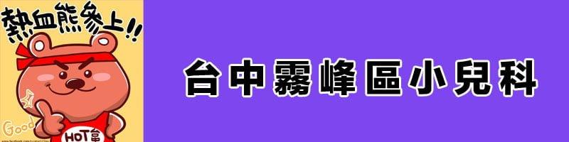 台中醫院診所資訊整理│霧峰區小兒科懶人包