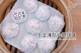 嘉園小上海點心總匯│湯包肉包都好吃的中華路美食,下次來日新電影院前就知道要吃什麼啦!