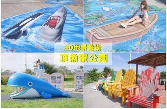 2017 10 26 172851 340x221 - 頂魚寮公園 — 3D地景藝術,和虎鯨、鯊魚一起拍照