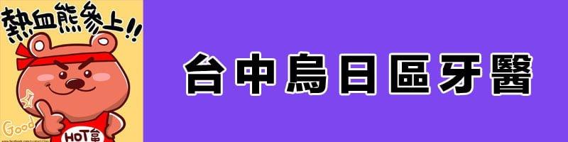 台中牙醫推薦│台中烏日牙醫診所資訊懶人包
