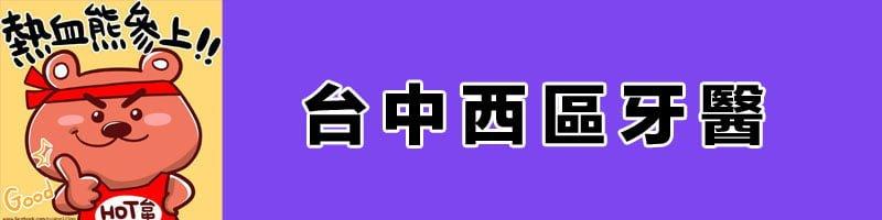 台中牙醫推薦│台中西區牙醫診所資訊懶人包