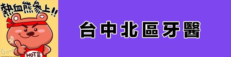 台中牙醫推薦│台中北區牙醫診所資訊懶人包