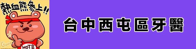 台中牙醫推薦│台中西屯區牙醫診所資訊懶人包