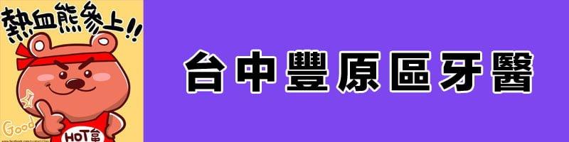 台中牙醫推薦│台中豐原區牙醫診所資訊懶人包