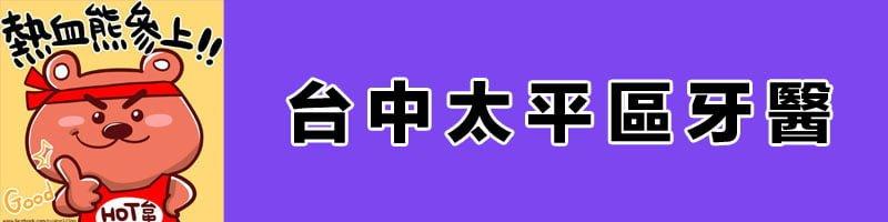 台中牙醫推薦│台中太平區牙醫診所資訊懶人包