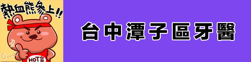 台中牙醫推薦│台中潭子區牙醫診所資訊懶人包